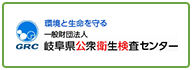 岐阜県公衆衛生検査センター
