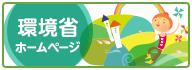 環境省ホームページ