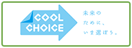 COOL CHOICE キャンペーンサイト