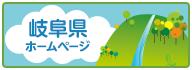岐阜県ホームページ