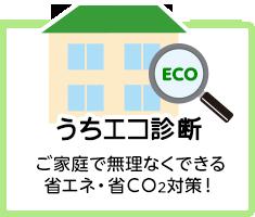 うちエコ診断/無理なくできる省エネ・省CO2対策!