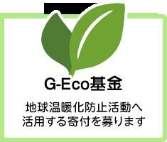G-Eco基金/地球温暖化防止活動へ活用する寄付を募ります