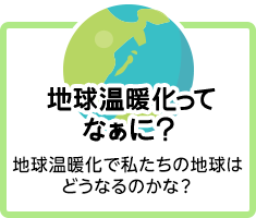 地球温暖化ってなぁに?/地球温暖化の仕組みをわかりやすく解説